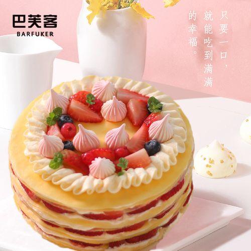 巴芙客榴莲千层草莓芒果儿童生日蛋糕水果千层甜品