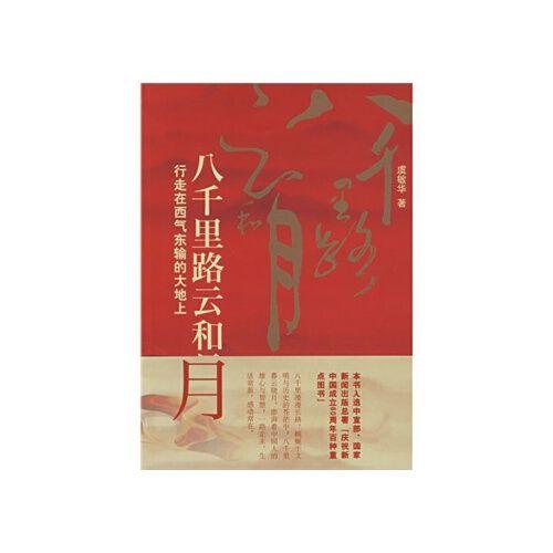 【rt5】八千里路云和月 虞敏华 重庆出版社