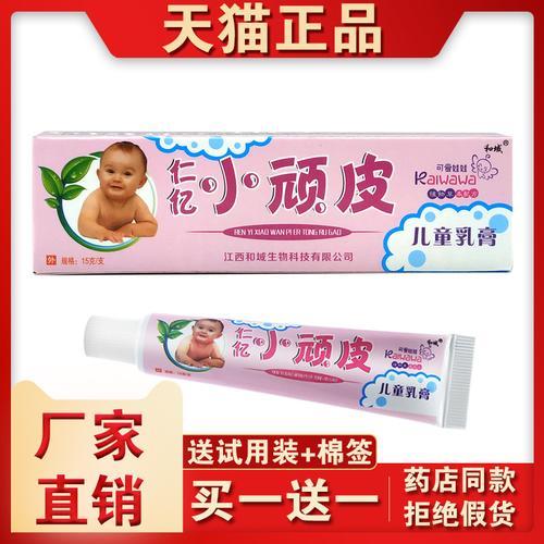 仁亿小顽皮儿童乳膏正品宝宝婴幼儿皮肤瘙痒蚊虫叮咬