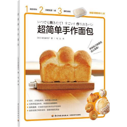 烤箱食谱美食烘培书籍百变面包吐司起酥做法教程书籍零基础学做面包书