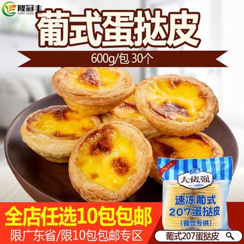 奥昆蛋挞皮冷冻葡式港式蛋挞半成品酥皮带锡纸托家用烘焙600g30个