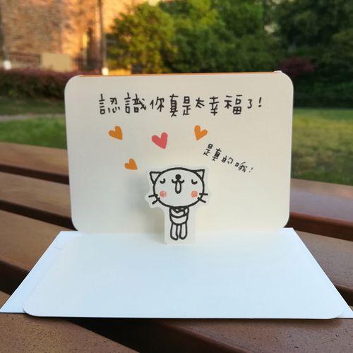 台湾jeancard创意立体生日贺卡感谢3d万用祝福卡片豆本幸福猫咪