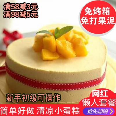 做生日芒果慕斯蛋糕材料套餐 diy烘焙原料套餐免烤箱新手制作套餐