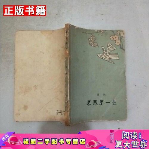 【二手9成新】东风第一枝(64年印)