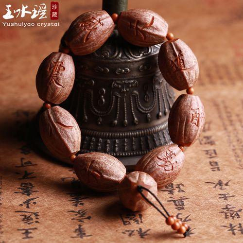 玉水瑶橄榄核雕威震八方手串原皮手工雕刻字男女文玩