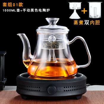 电陶炉煮茶器黑茶加厚全玻璃蒸煮家用蒸茶壶耐高温蒸汽烧水壶茶具 01