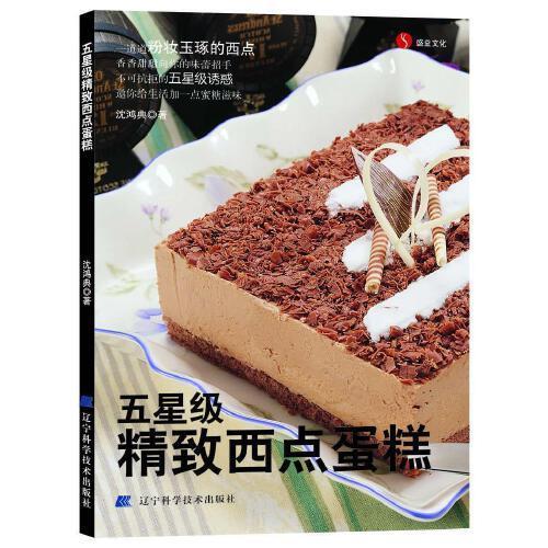 五星级精致西点蛋糕  沈鸿典 著 辽宁科学技术出版社