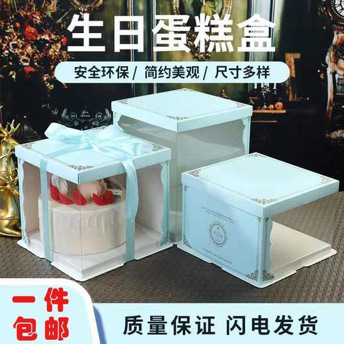 生日蛋糕盒子包装盒半透明蛋糕盒手提双层家用烘焙加高6寸8寸定制