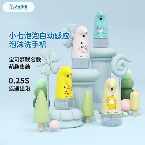 小七泡泡家用自动感应婴儿童卡通泡沫洗手液洗手机智能电动皂液器