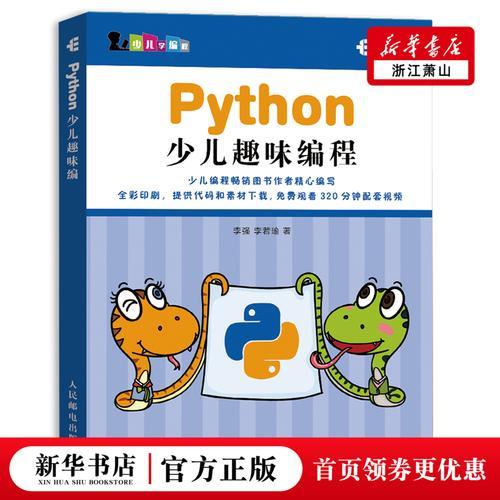 本书适合教孩子学习编程的家长阅读 也适合少儿编程培训班的老师用作