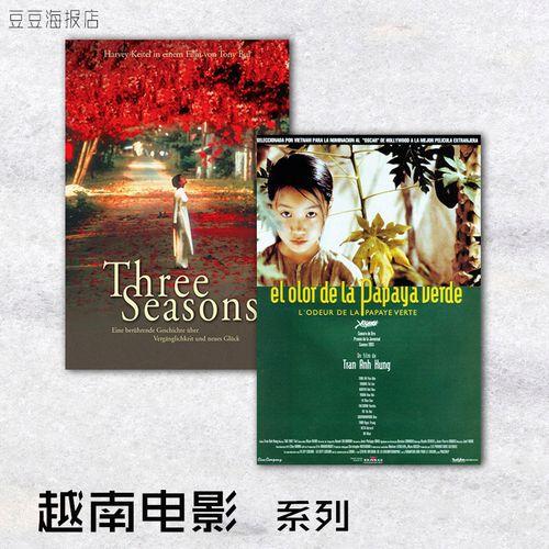 电影海报 恋恋三季 青木瓜之味 越南装饰画客厅卧室