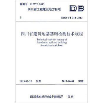 四川省建筑地基基础检测技术规程 四川省住房和城乡建设厅 编 西南