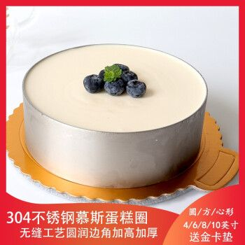 304不锈钢慕斯圈 4/6/8/10寸心方圆形加高芝士慕斯蛋糕圈烘焙模具 圆6