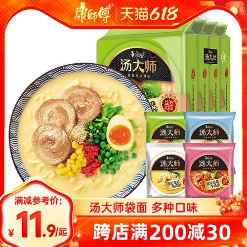 康师傅汤大师方便面日式豚骨番茄牛腩多口味混搭杯面