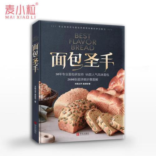 《面包圣手》西点烘焙书籍吐司餐包欧式法国面包烘焙大全面包制作方法