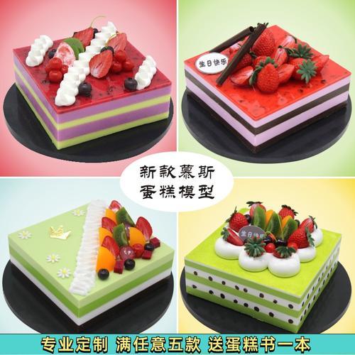 蛋糕模型仿真2021新款创意慕斯水果欧式塑胶假蛋糕