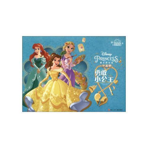 迪士尼公主涂画册:勇敢小公主