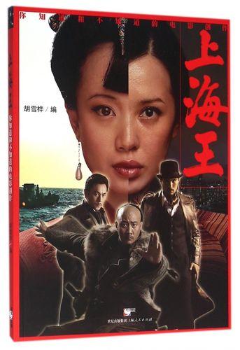 上海王(你知道和不知道的电影创作) 博库网