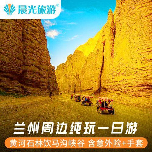 甘肃旅游 景泰黄河石林旅游 黄河石林一日游 多套餐可