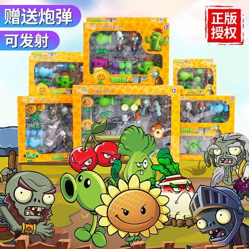 植物大战僵尸玩具豌豆男孩大反击疆尸可发射软弹豌豆