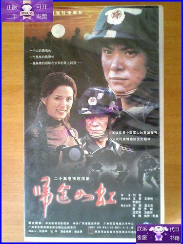 【二手9成新】归途如虹 vcd 【电视剧—— 王学圻 王斑 ?