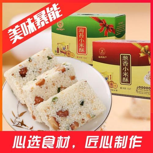 新未小米酥500g手工糯米锅巴葱香零食花生炒大米酥糖小包装米糕