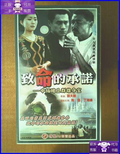 【二手9成新】致命的承诺vcd 【电视剧-----陈瑾