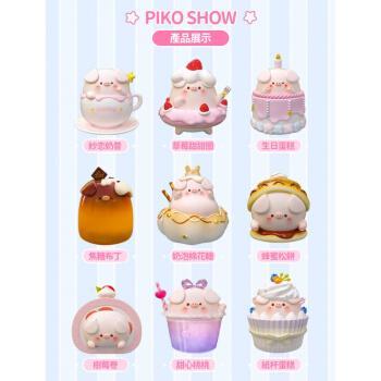 棉花糖系列盲盒 piko pig屁可猪甜品系列圣诞盲盒确认款隐藏生日蛋糕