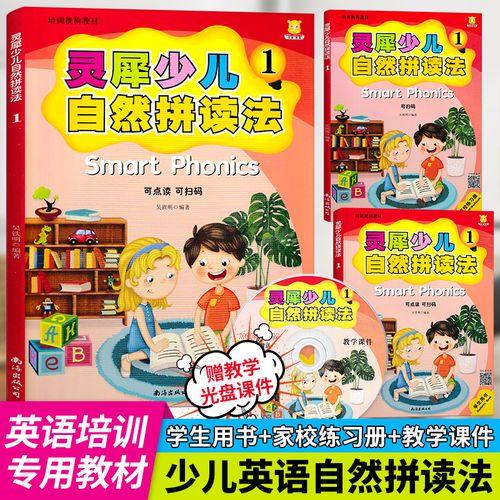 正版 包邮 灵犀国际少儿英语1 培训教材 儿童英语口语