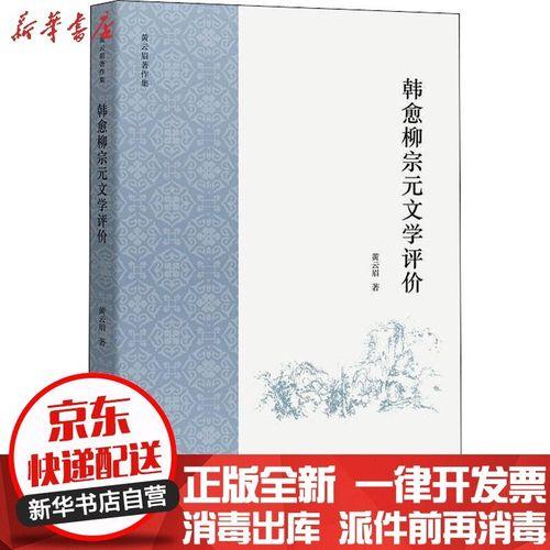 【新华书店】韩愈柳宗元文学评价黄云眉商务印书馆97871001589 2文学