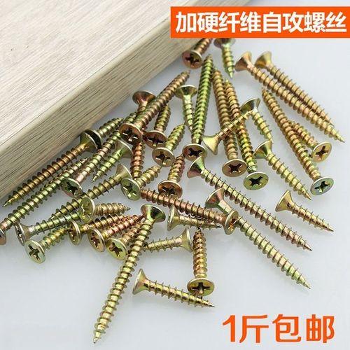 毫米木纤维板十字头*自尖攻平公分长螺丝钉30mm3cmm5