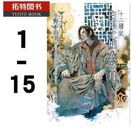 现货 轻小说小野不由美 十二国记1-15 尖端出版 全新正版 台版轻小说