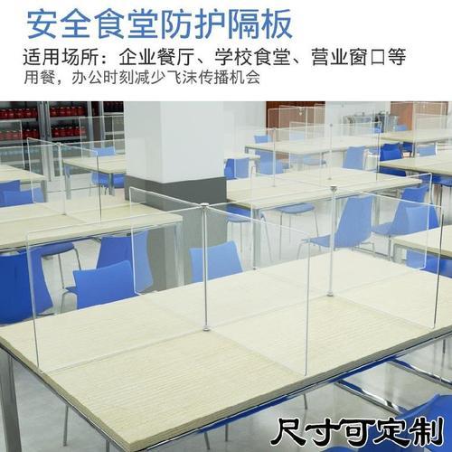 学生用挡板防飞沫6人桌面缝隙家用阻挡分隔课桌分隔