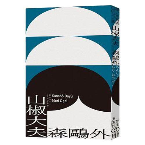 【中商原版】山椒大夫(与夏目漱石齐名日本文学双璧 森鸥外超越时代的
