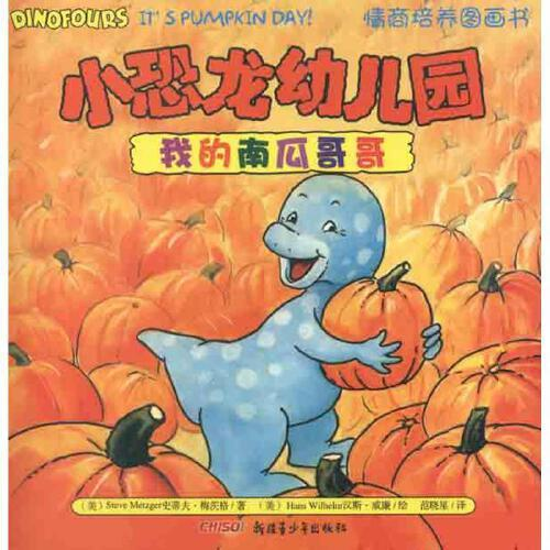 小恐龙幼儿园情商培养图画书 我的南瓜哥哥 青少年出版社