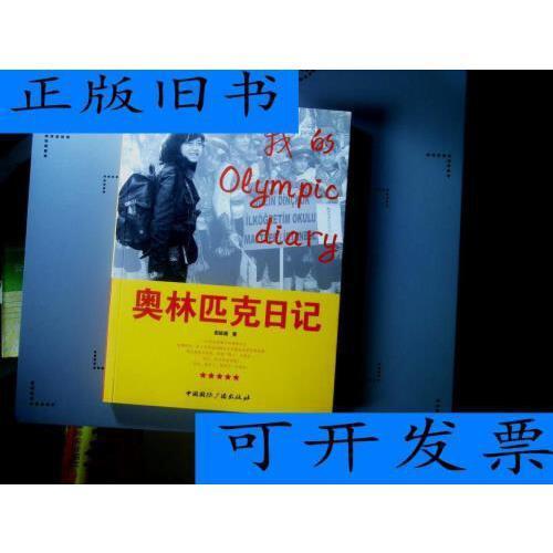 [二手旧书9成新]奥林匹克日记 /彭延媛 著 中国国际