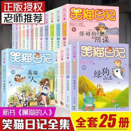 杨红樱笑猫日记全套25册季系列第二季50新版册属猫的人全集第26那个