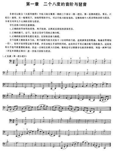 宋涛 人民音乐出版社 大提琴考级练习曲集曲谱 初学入门基础教材教程