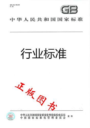 jb/t 8485-2013 数控剃齿机技术条件