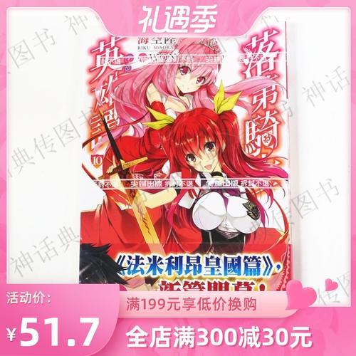台版正版现货尖端图书籍轻小说落第骑士英雄谭10海空