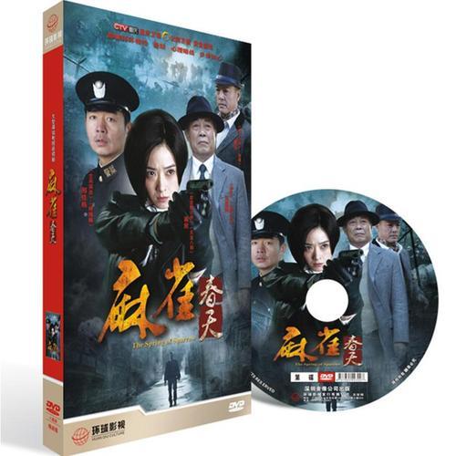 麻雀春天电视剧dvd碟片高清正版dvd光盘8碟完整版光盘