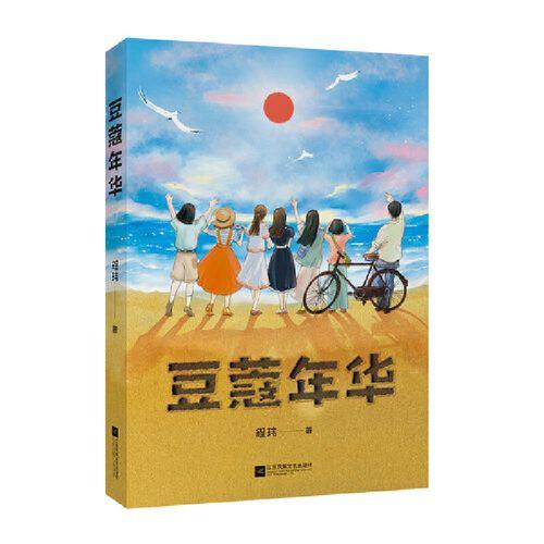 豆蔻年华(12-13岁适读,中国电影金鸡奖获奖电影《豆蔻年华》原著小说