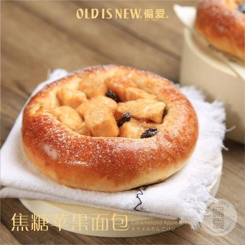 日式面包:焦糖苹果