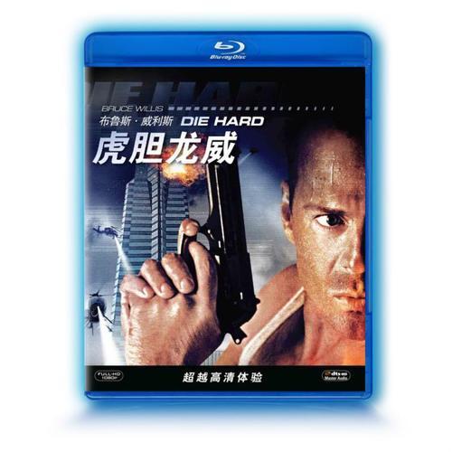 正版 虎胆龙威1终极警探1080p高清蓝光碟bd电影动作影