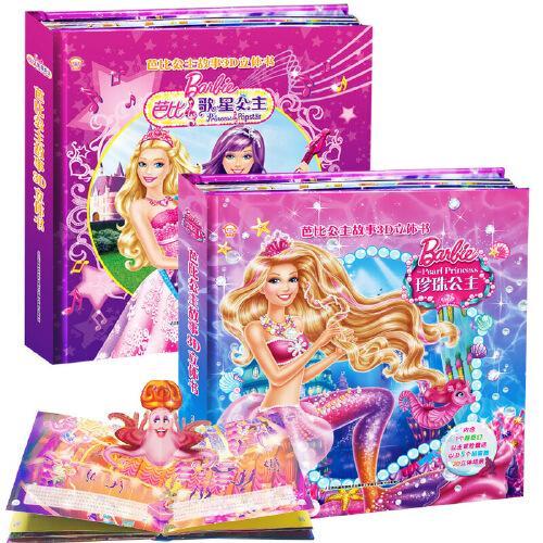 芭比公主故事3d立体书  全2册 芭比歌星公主+珍珠公主
