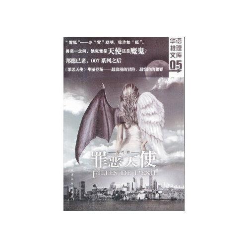华语推理文库05-罪恶天使 午晔 天津人民出版社