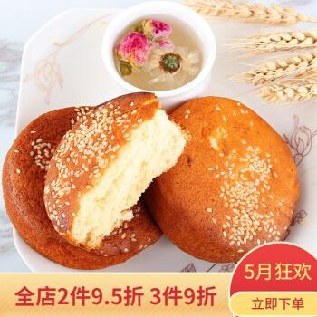 山东特色老式鸡蛋糕手工鸡蛋糕早餐办公早餐糕点 软香