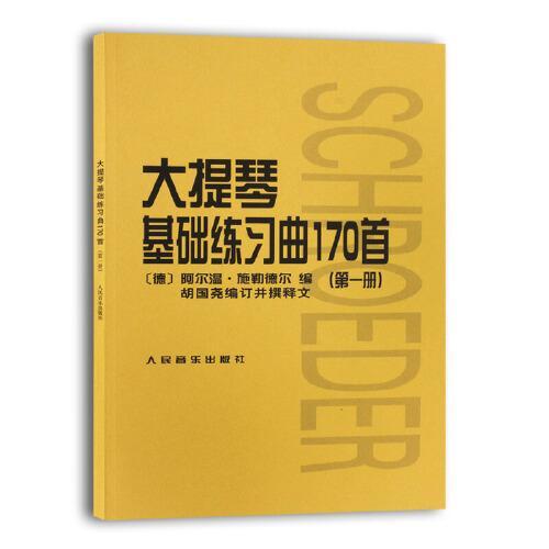 大提琴基础练习曲170首册 入门曲谱 大提琴教程书籍初级曲集乐谱