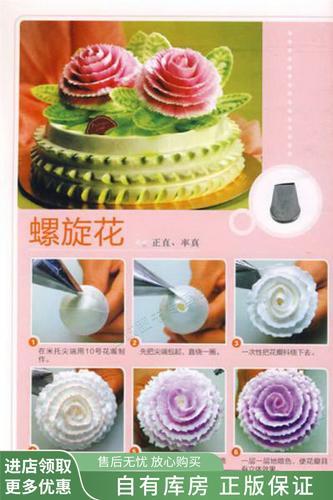 蛋糕裱花基础:花卉篇