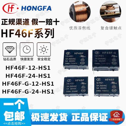 宏发继电器hf46f-g-005 012 024-hs1 hs1t hs2 5v 12v